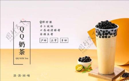 QQ奶茶珍珠奶茶