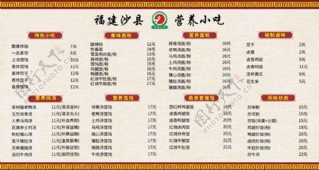 沙县小吃菜单