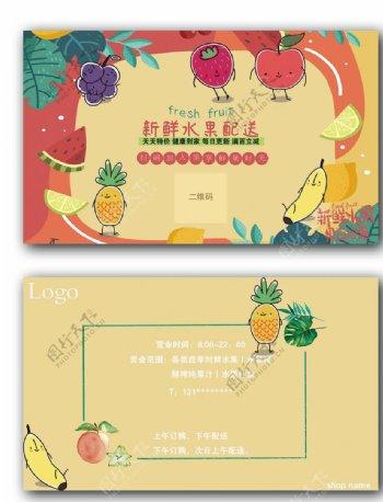 水果配送水果超市送货卡名片