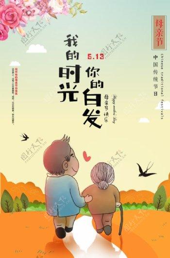 5.13母亲节宣传海报