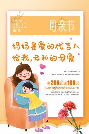 卡通母亲节活动海报