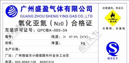 气体合格证