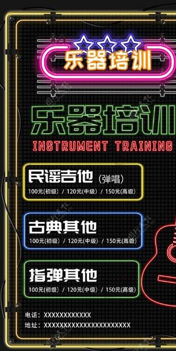 吉他培训海报乐器培训海报