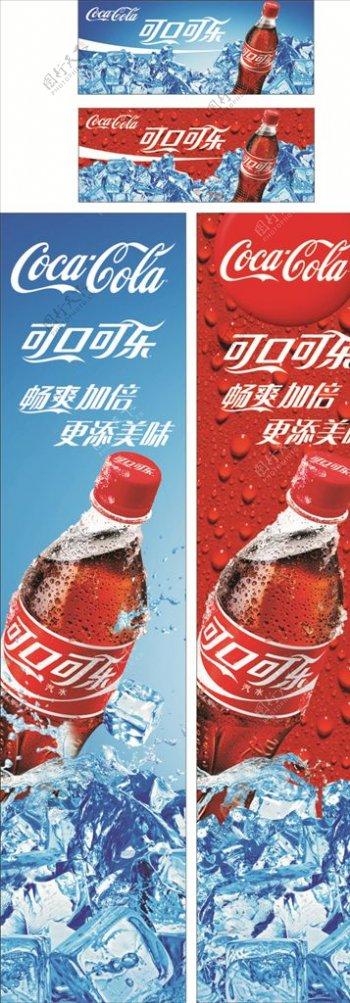 可口可乐广告