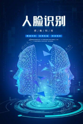 人脸识别科技促销活动宣传海报