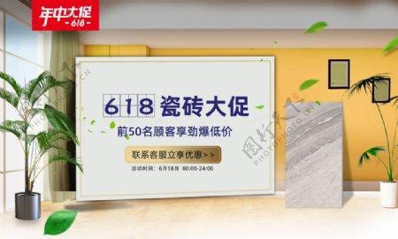 618瓷砖海报瓷砖活动首页