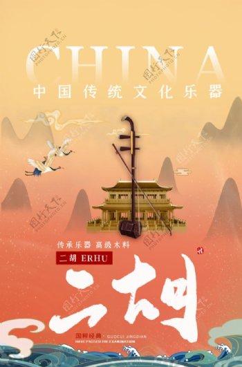 二胡传统国风活动宣传海报