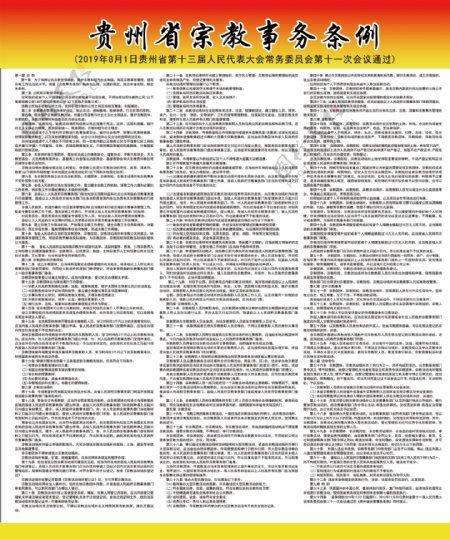 贵州省宗教事务条例修正版