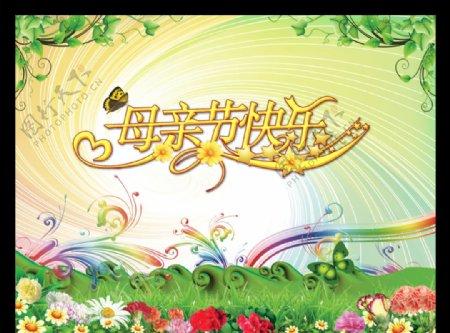 花瓣母亲节快乐活泼清新宣传海报