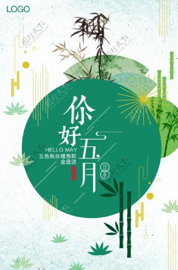 简约清新日系你好五月海报