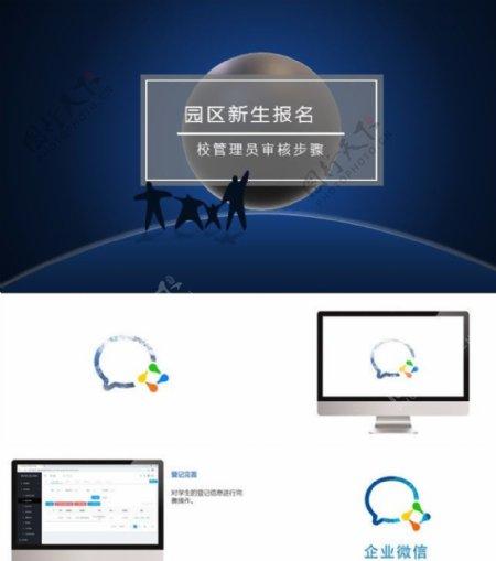 企业微信功能演示动画特效