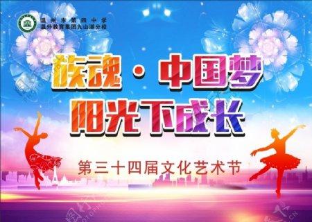 第三十四届文化艺术节