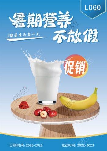 香蕉草莓牛i奶宣传单页