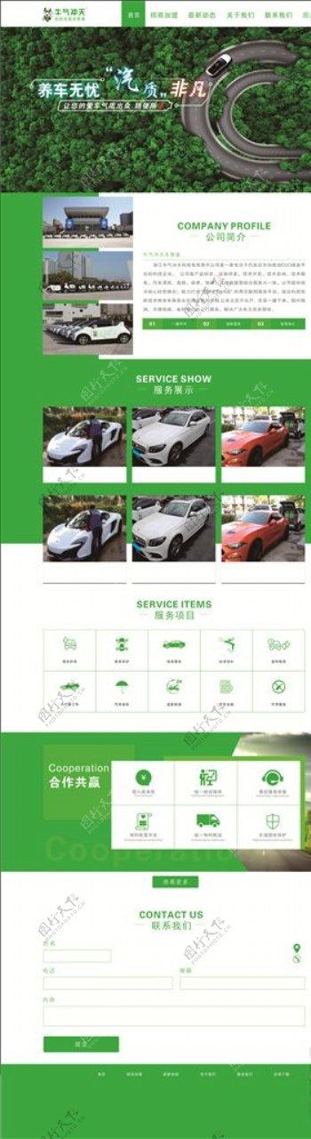 绿色网页背景三页