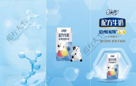 QQ星牛奶