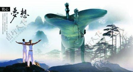 大气酒杯雕塑唯美创意宣传海报