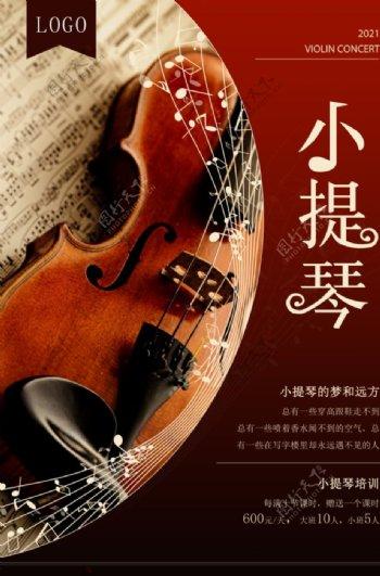 优雅复古风小提琴海报