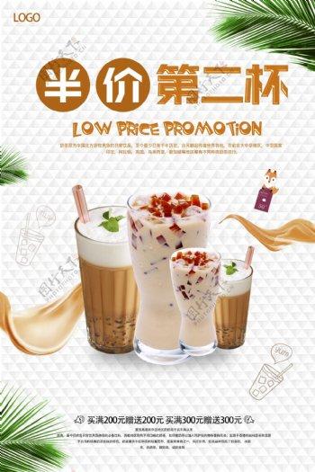 简约奶茶饮料第二杯半价促销海报