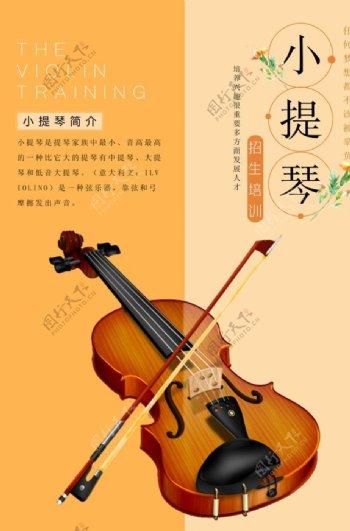 简约小提琴艺术班招生海报
