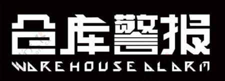 西安乐队logo不得商用