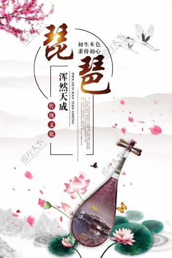 中国风琵琶海报