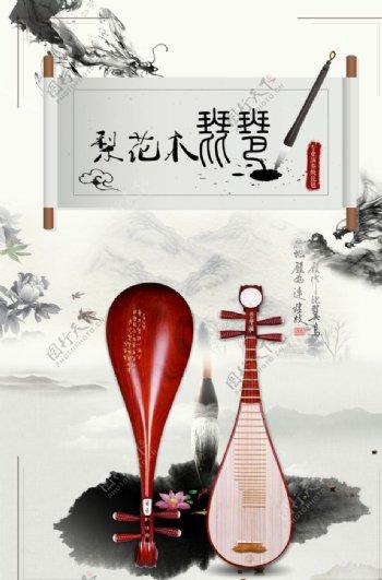 中国风创意琵琶海报