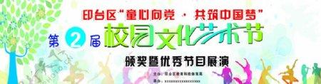 校园文化艺术节