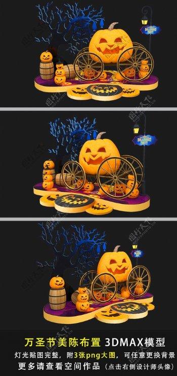 恐怖3D万圣节舞台美陈设计模型