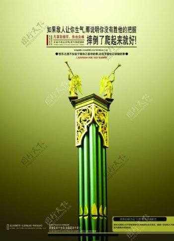 霸气雕塑创意大气场景宣传海报