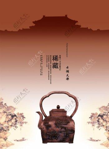 复古淡雅意境古茶壶创意文案海报
