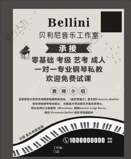 钢琴海报乐器培训