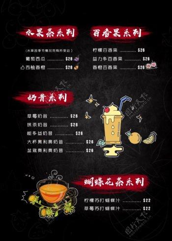 菜单设计菜牌设计画册设计饮料菜