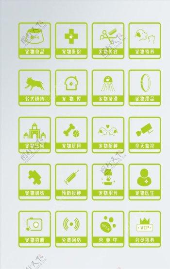 宠物店UI标志