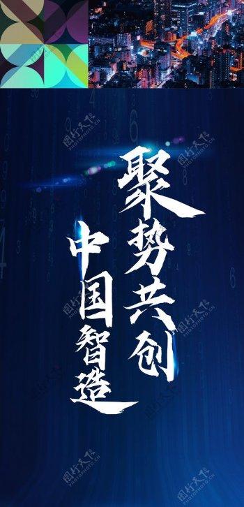 聚世共创中国智造