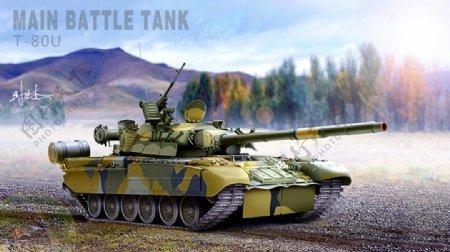 T80U主战坦克