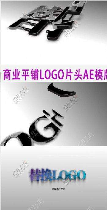 商业平铺企业LOGO片头AE模
