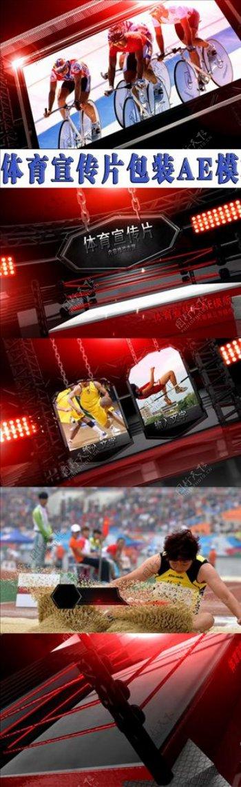 体育宣传片头包装AE模板