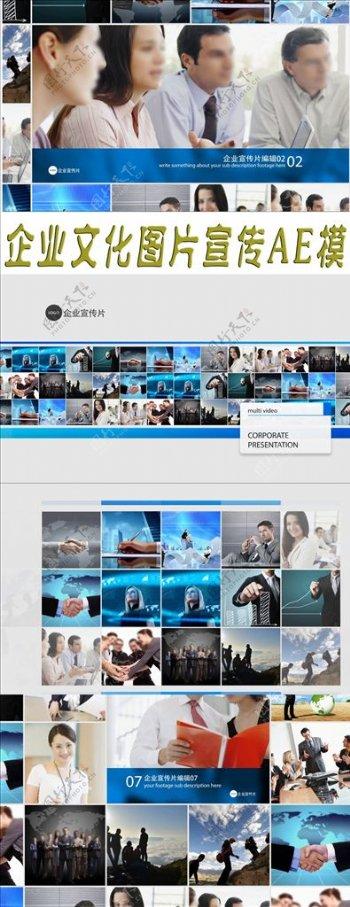 企业文化照片展示AE模板