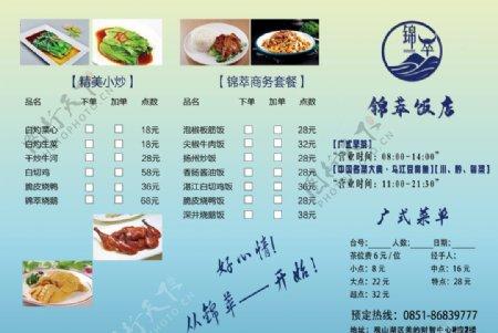 饭店菜单精美菜单菜单