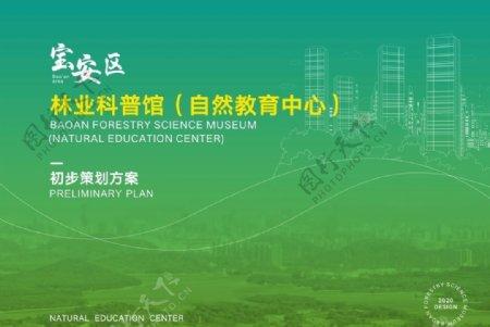 绿色能源环保PPT图片