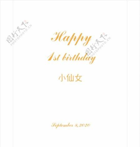 白底金色字体生日背景板图片