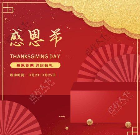 感恩节电商天猫淘宝红金主图图片