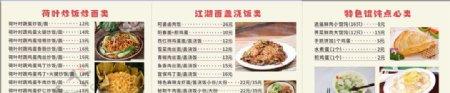 荷叶炒饭小吃菜单图片
