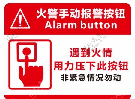 消防报价按钮图片