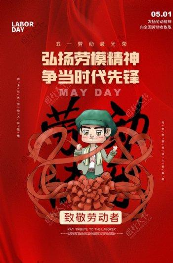 劳动节传统节日海报素材图片
