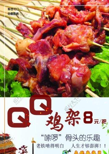 QQ鸡架图片