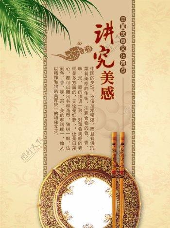 中国饮食文化图片