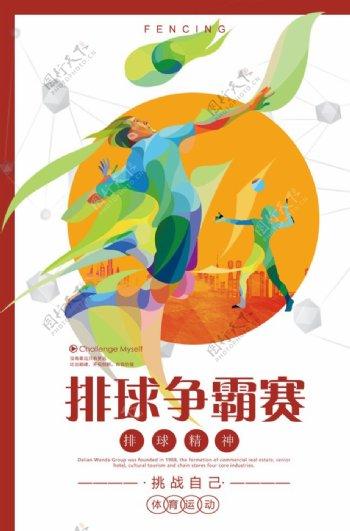 排球争霸赛排球海报图片