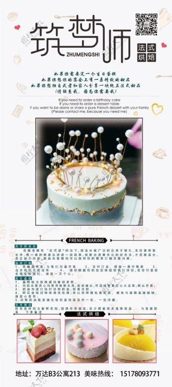 蛋糕展架生日蛋糕蛋糕图片