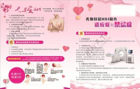 乳腺核磁检查适应症和禁忌症图片